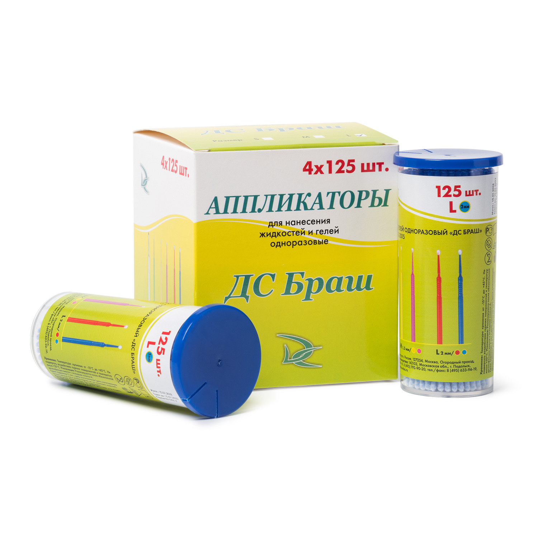 Аппликаторы одноразовые стоматологические, M (1.5 мм желтые),125 шт./уп