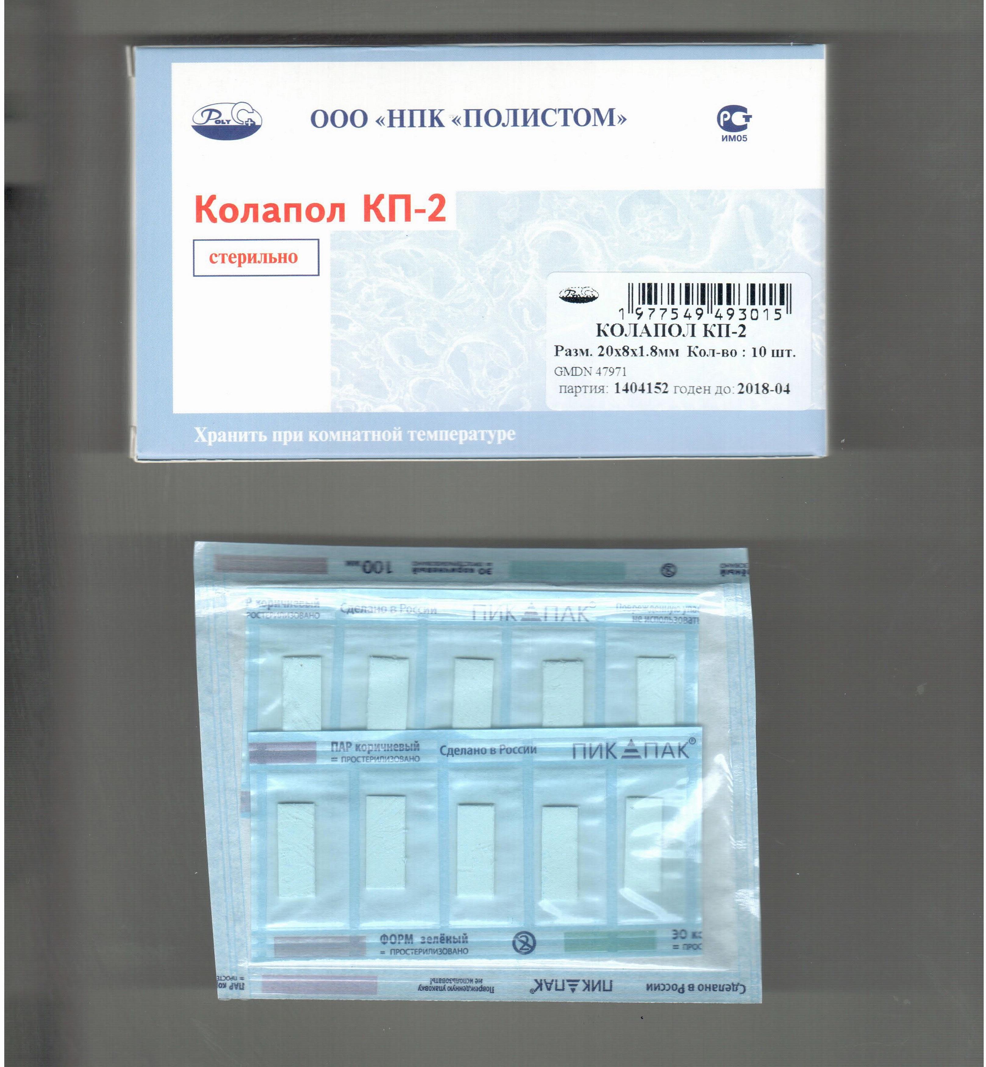 Колапол-КП2Л